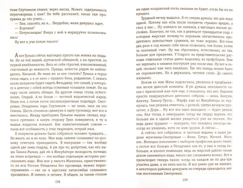 Иллюстрация 1 из 8 для Московские Сторожевые - Лариса Романовская | Лабиринт - книги. Источник: Лабиринт