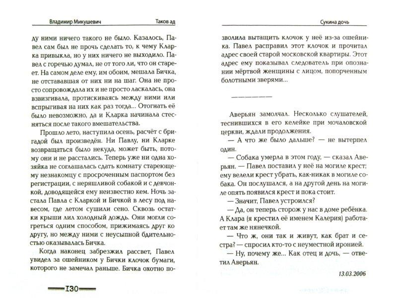 Иллюстрация 1 из 5 для Таков ад. Новые расследования старца Аверьяна - Владимир Микушевич | Лабиринт - книги. Источник: Лабиринт