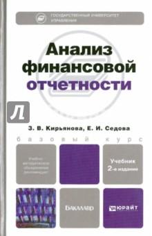 Анализ финансовой отчетности. Учебник для бакалавров