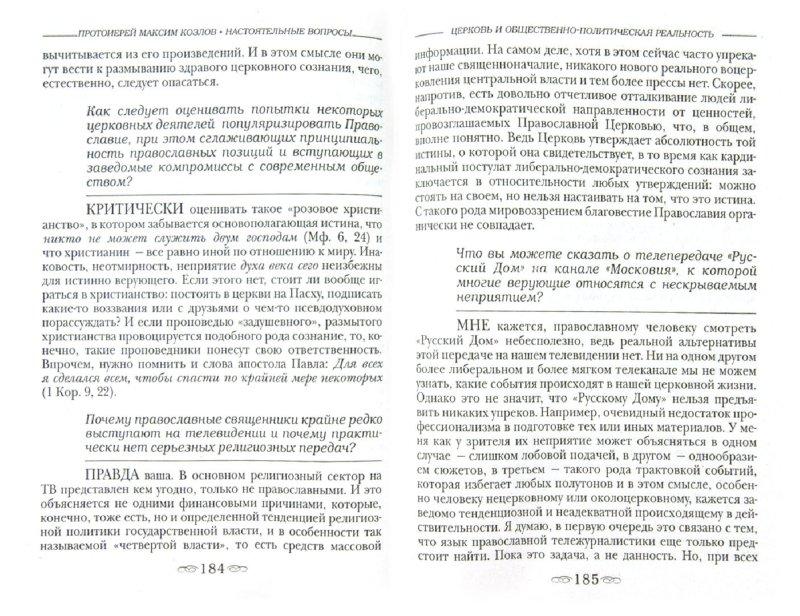 Иллюстрация 1 из 4 для 400 вопросов и ответов о вере, церкви и христианской жизни - Максим Протоиерей | Лабиринт - книги. Источник: Лабиринт