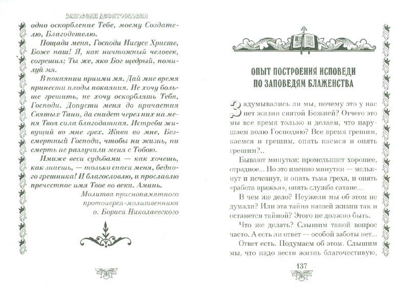 Иллюстрация 1 из 8 для Опыт построения исповеди - Иоанн Архимандрит   Лабиринт - книги. Источник: Лабиринт