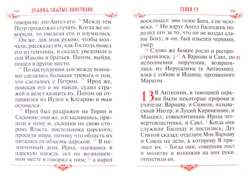 Иллюстрация 1 из 12 для Избранные жития святых на русском языке, изложенные по руководству Четьих-Миней. В 2-х книгах | Лабиринт - книги. Источник: Лабиринт