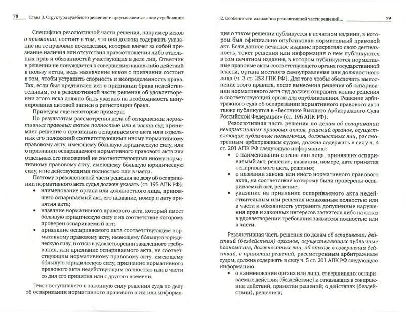 Иллюстрация 1 из 5 для Как написать судебное решение - Кудрявцева, Прокудина | Лабиринт - книги. Источник: Лабиринт
