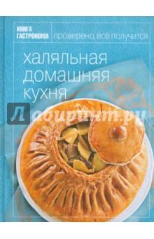 Книга Гастронома. Халяльная домашняя кухня
