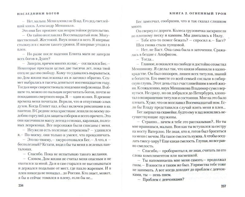 Иллюстрация 1 из 21 для Наследники богов. Книга 2. Огненный трон - Рик Риордан | Лабиринт - книги. Источник: Лабиринт