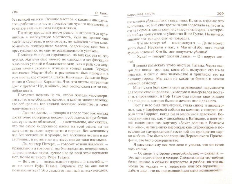 Иллюстрация 1 из 27 для Поросячья этика - Генри О. | Лабиринт - книги. Источник: Лабиринт