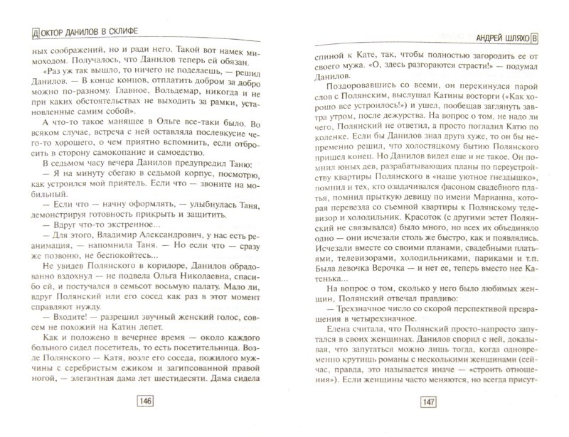 Иллюстрация 1 из 8 для Доктор Данилов в Склифе - Андрей Шляхов | Лабиринт - книги. Источник: Лабиринт