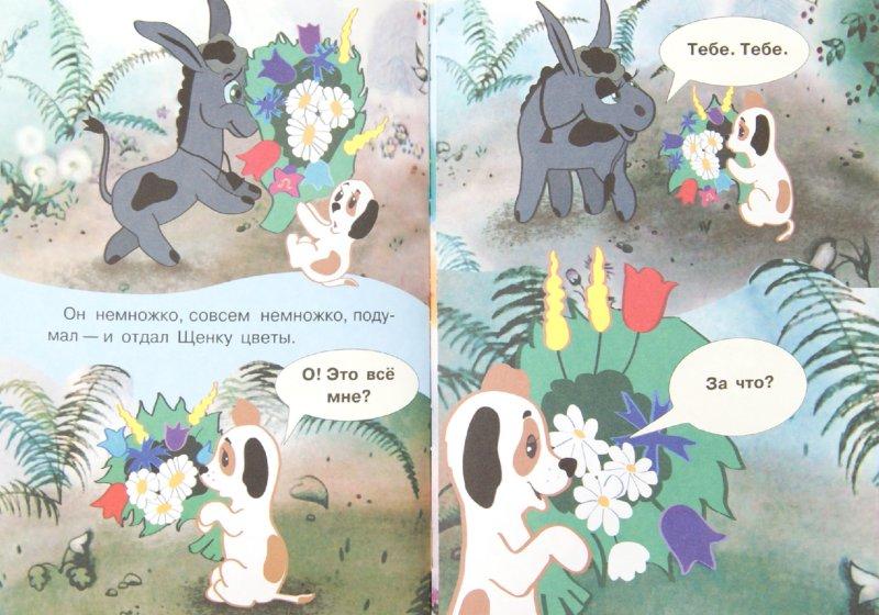 Иллюстрация 1 из 23 для Просто так - Жанна Витензон   Лабиринт - книги. Источник: Лабиринт