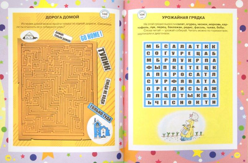 Иллюстрация 1 из 10 для Большая книга развивающих игр и головоломок - Феликс Шапиро | Лабиринт - книги. Источник: Лабиринт