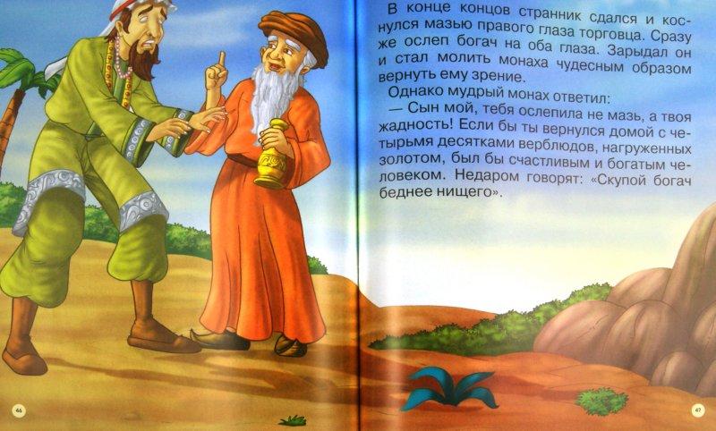 Иллюстрация 1 из 18 для Сказки Шахерезады | Лабиринт - книги. Источник: Лабиринт