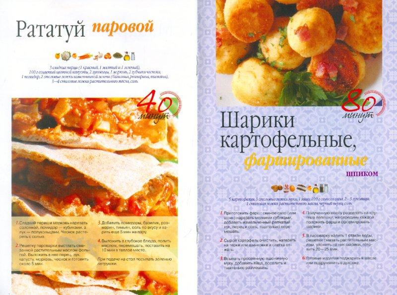 Иллюстрация 1 из 9 для Самые вкусные блюда на пару | Лабиринт - книги. Источник: Лабиринт