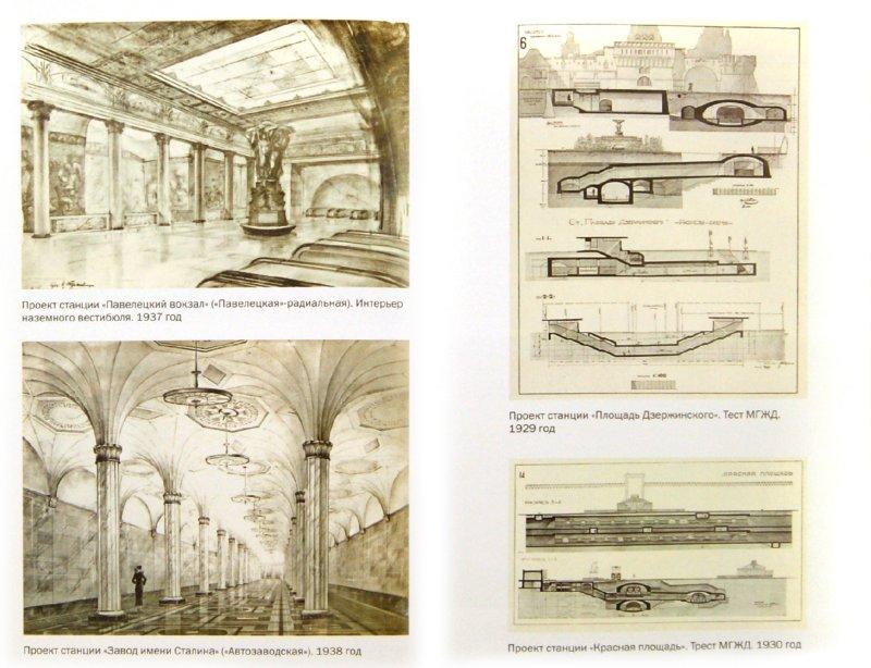 Иллюстрация 1 из 17 для Засекреченные линии метро Москвы в схемах, легендах, фактах - Матвей Гречко | Лабиринт - книги. Источник: Лабиринт