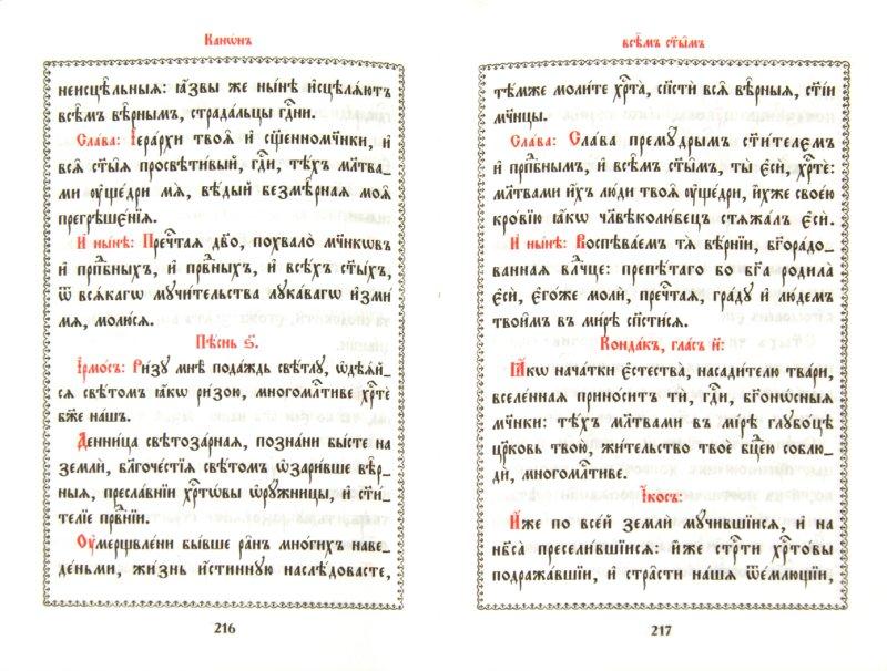 Иллюстрация 1 из 14 для Канонник на церковнославянском языке | Лабиринт - книги. Источник: Лабиринт