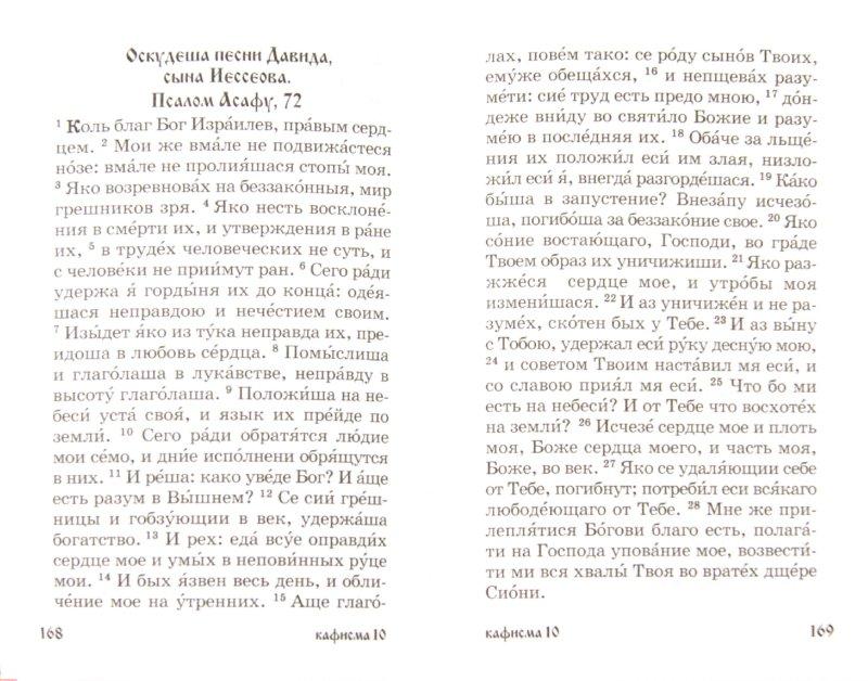 Иллюстрация 1 из 7 для Псалтирь для мирян. Чтение Псалтири с поминовением живых и усопших | Лабиринт - книги. Источник: Лабиринт