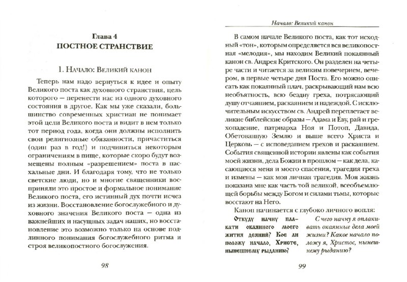 Иллюстрация 1 из 19 для Великий Пост - Александр Протоиерей   Лабиринт - книги. Источник: Лабиринт