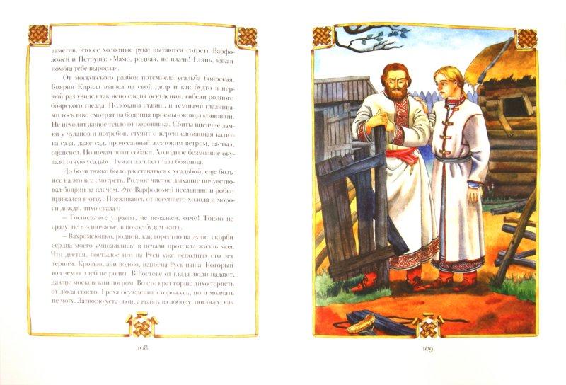 Иллюстрация 1 из 11 для Сергия Великого Родителей почтим - Мария Монахиня | Лабиринт - книги. Источник: Лабиринт