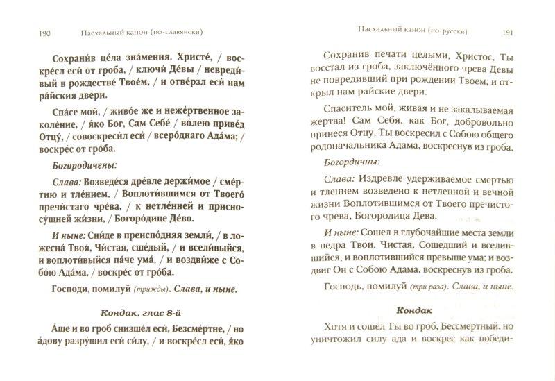 Иллюстрация 1 из 19 для Православный молитвослов для новоначальных с переводом на современный русский язык | Лабиринт - книги. Источник: Лабиринт