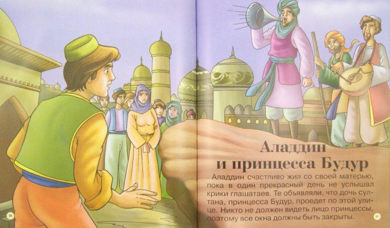Иллюстрация 1 из 6 для Волшебная лампа Аладдина. Народные арабские сказки | Лабиринт - книги. Источник: Лабиринт