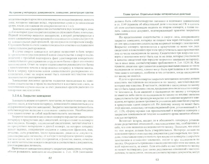 Иллюстрация 1 из 4 для На приеме у нотариуса. Доверенности, завещания, регистрация сделок, удостоверение подписи - Антон Гусев | Лабиринт - книги. Источник: Лабиринт