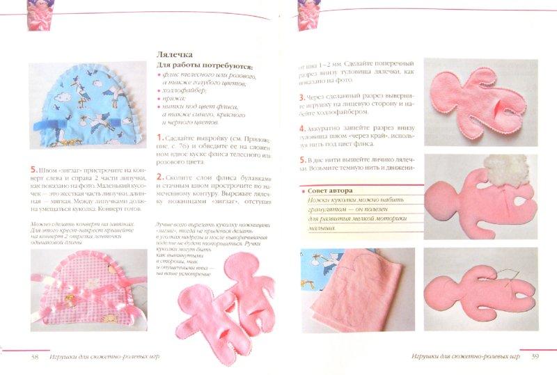 Иллюстрация 1 из 6 для Развивающие игрушки. Шьем своими руками - Алена Тараненко | Лабиринт - книги. Источник: Лабиринт