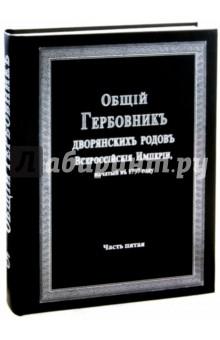 Общий гербовник дворянских родов Российской Империи. Том 5