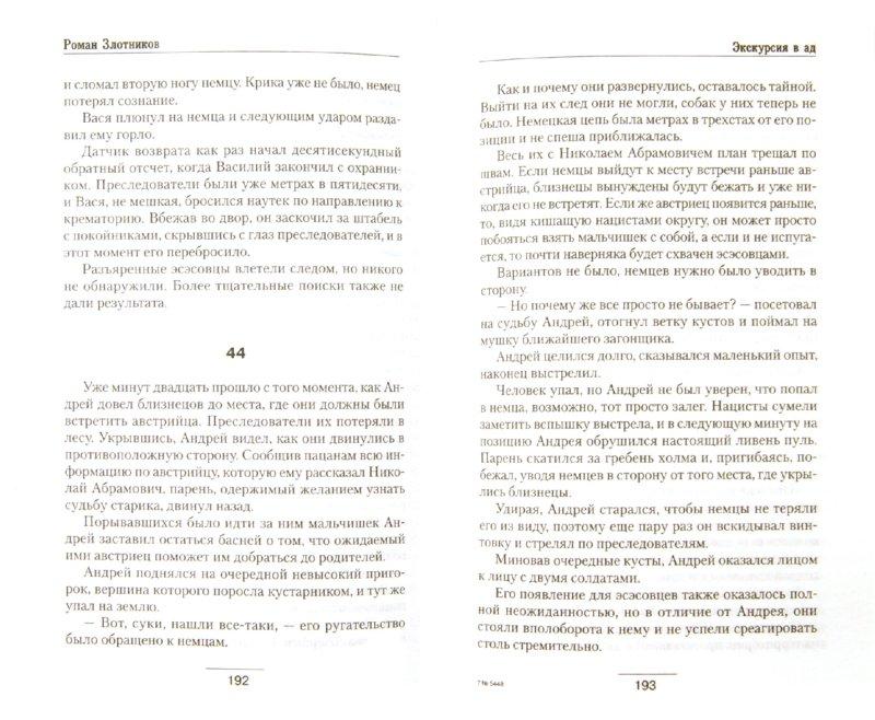 Иллюстрация 1 из 3 для Экскурсия в ад - Роман Злотников | Лабиринт - книги. Источник: Лабиринт