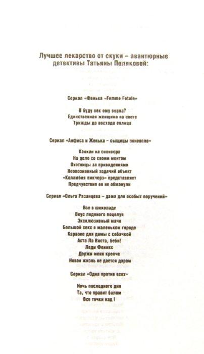 Иллюстрация 1 из 2 для Список донжуанов - Татьяна Полякова | Лабиринт - книги. Источник: Лабиринт