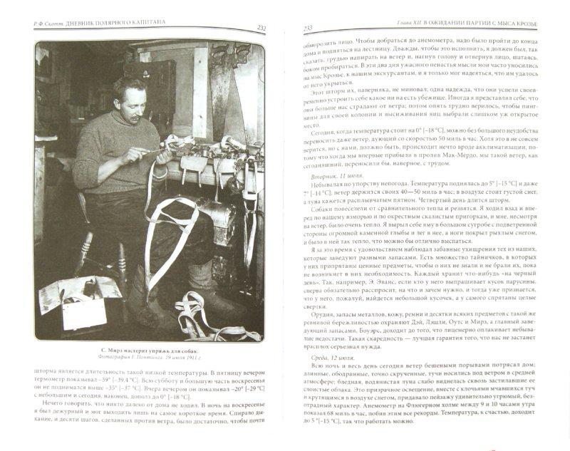 Иллюстрация 1 из 14 для Дневник полярного капитана - Фалкон Скотт | Лабиринт - книги. Источник: Лабиринт