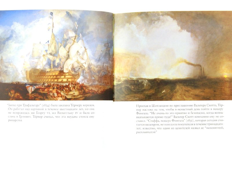 Иллюстрация 1 из 9 для Тернер - Питер Акройд   Лабиринт - книги. Источник: Лабиринт