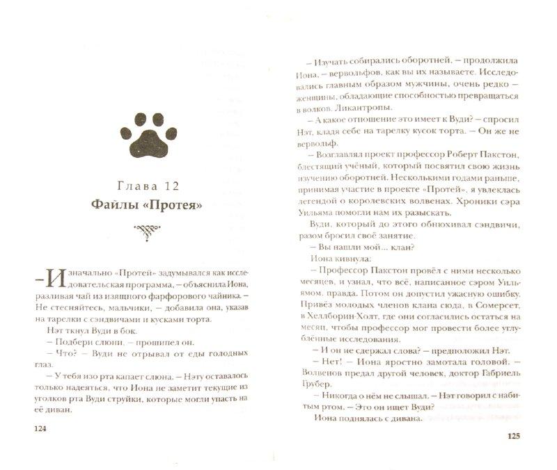 Иллюстрация 1 из 2 для Ночные тайны - Ди Тофт | Лабиринт - книги. Источник: Лабиринт