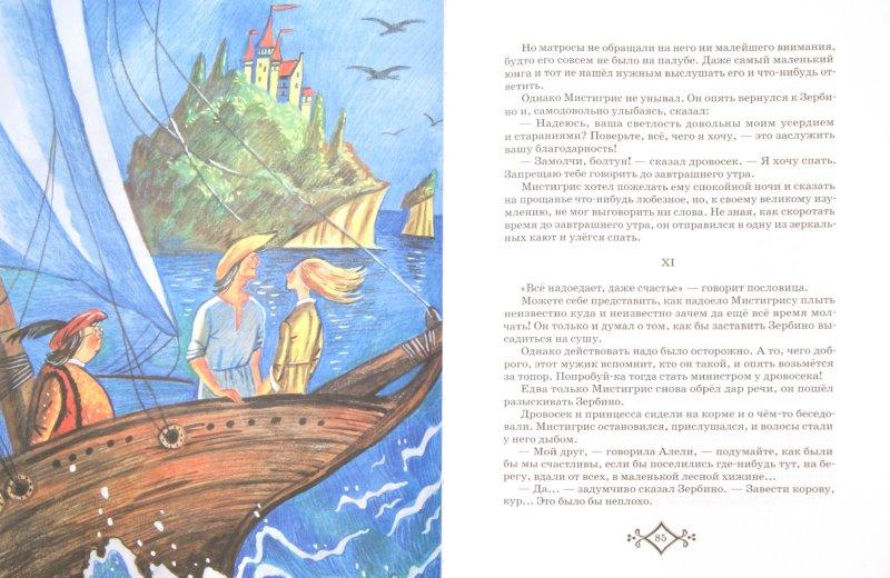 Иллюстрация 1 из 39 для Бабушкины сказки | Лабиринт - книги. Источник: Лабиринт