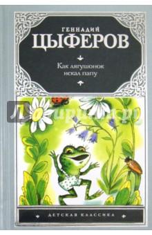 Как лягушонок искал папу. Сказки и маленькие сказочки, сказочные истории, рассказы, повесть