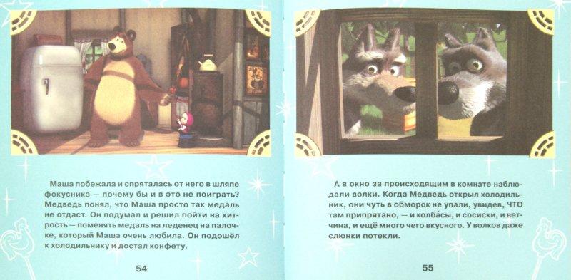 Иллюстрация 1 из 13 для Веселые сказки. Маша и Медведь. Книжка-квадрат | Лабиринт - книги. Источник: Лабиринт