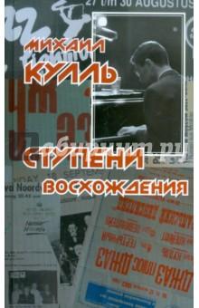 Ступени ВосхожденияДеятели культуры и искусства<br>Михаил Кулль вдохновенно и со знанием дела пишет о джазе в СССР с пятидесятых по девяностые годы - как очевидец и непосредственный участник событий. Мне довелось с ним общаться в самом начале этого периода, а теперь я рад прочитать его книгу - опус вне сомнения замечательный! <br>Чарльз Нефф<br>Книга читается легко, написана она ясным, интеллигентным языком. Такие публикации надо лелеять. Читателю предоставлена редкая возможность заглянуть в мир отечественного джаза минувших лет, пройтись по ступенькам одной из его многочисленных длинных лестниц, встретиться с ветеранами, узнать новые имена, побывать даже там, куда попасть в свое время было проблематично... Читайте и внимайте музыке, которая звучит со страниц этой замечательной книги. <br>Георгий Искандеров<br>