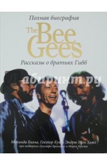 The Bee Gees. Рассказы о братьях ГиббДеятели культуры и искусства<br>Творческий и жизненный путь The Bее Gees от их первых шагов в музыке в 1950-х гг. до превращения в музыкальных кумиров - одна из самых волнующих историй в мире поп музыки. <br>Братья Барри, Морис и Робин сумели выстоять в мире сменяющихся музыкальных течений (и личных распрей) и создать музыкальную группу единомышленников, которая существует уже в четыре раза дольше, чем существовала группа The Beatles.<br>