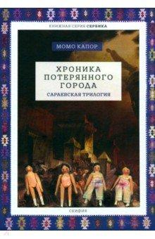 Хроника потерянного города. Сараевская трилогия