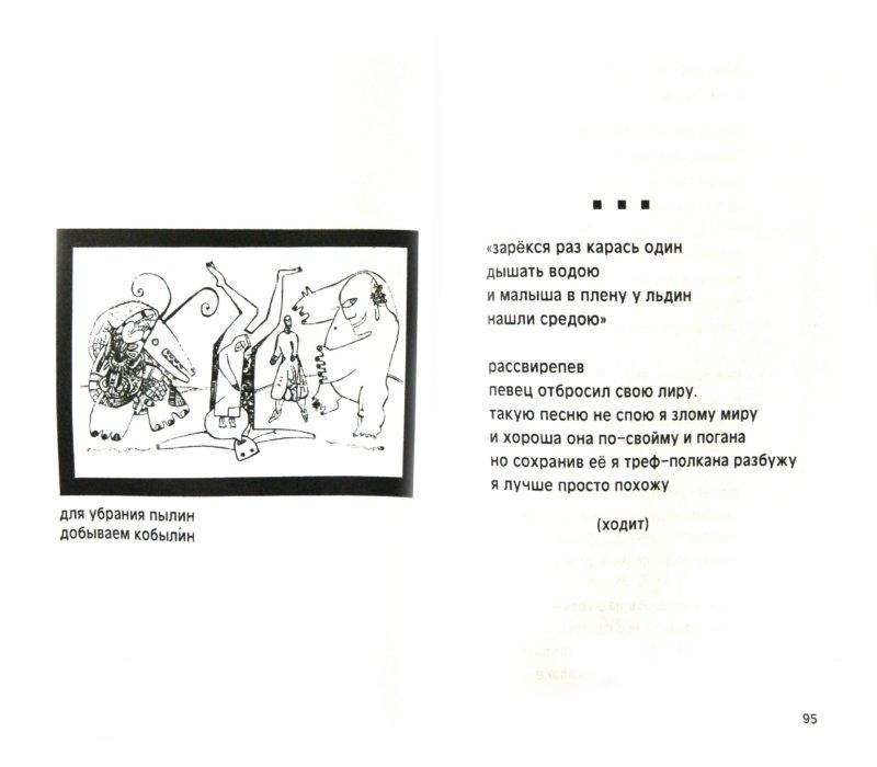 Иллюстрация 1 из 3 для Поздний завтрак - Даниил Гражданкин   Лабиринт - книги. Источник: Лабиринт