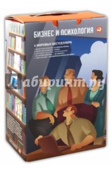 Бизнес и психология. Комплект из 4-х книг