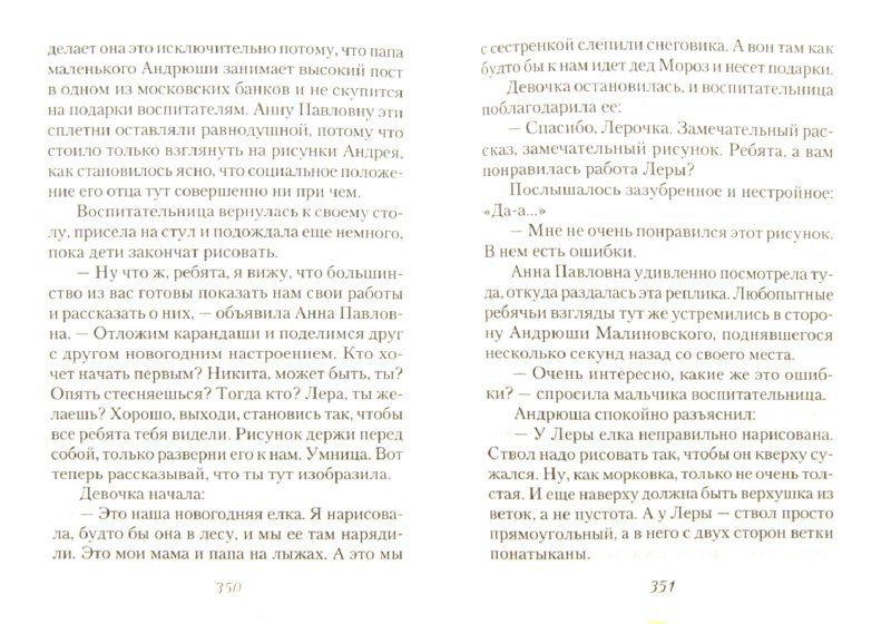 Иллюстрация 1 из 4 для По образу и подобию - Светлана Егорова-Фандалюк   Лабиринт - книги. Источник: Лабиринт