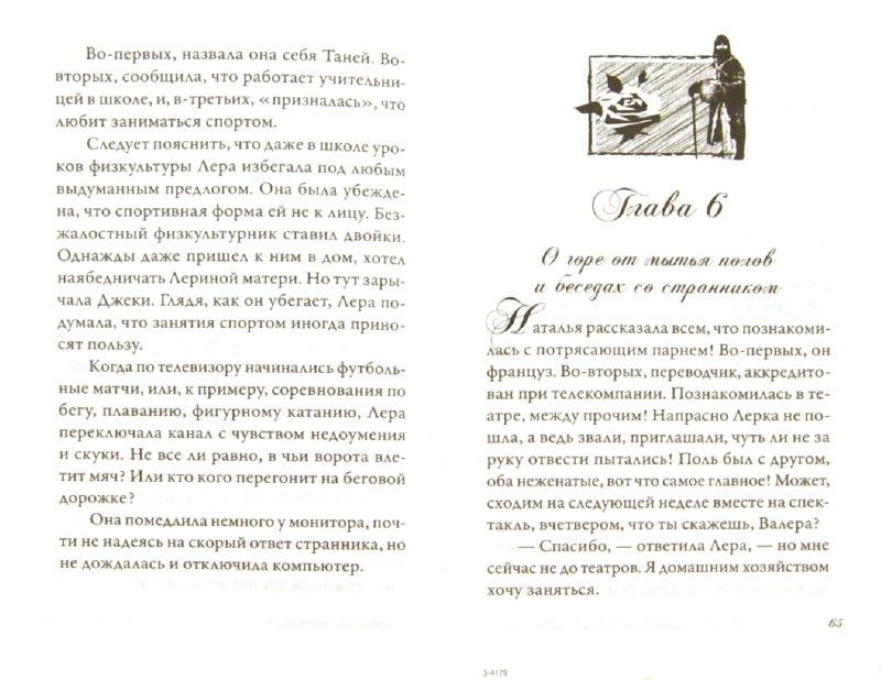 Иллюстрация 1 из 10 для Принц и кактус - Юлия Сакунова   Лабиринт - книги. Источник: Лабиринт