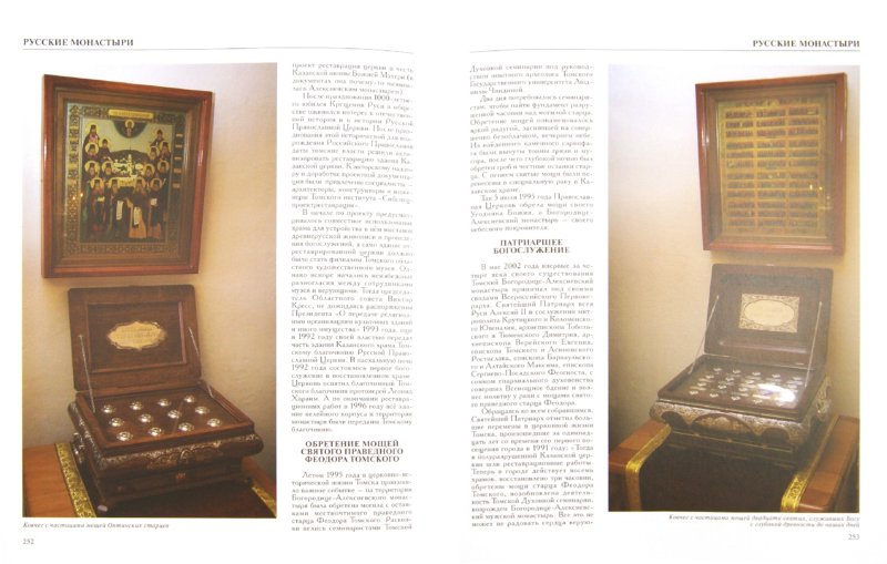 Иллюстрация 1 из 13 для Русские монастыри. Западная Сибирь - А. Феоктистов | Лабиринт - книги. Источник: Лабиринт