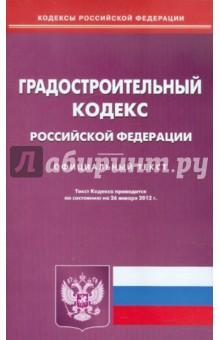 Градостроительный кодекс РФ по состоянию на 26.01.12 года