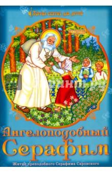 Ангелоподбный Серафим. Житие преподобного Серафима Саровского