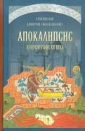 Димитрий Архиепископ: Апокалипсис в перспективе ХХ века