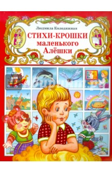 Колодяжная Л.Н. Стихи-крошки маленького Алёшки
