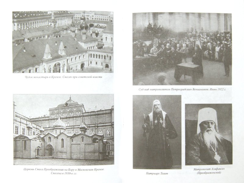 Иллюстрация 1 из 5 для Богоборцы из НКВД - Олег Смыслов | Лабиринт - книги. Источник: Лабиринт