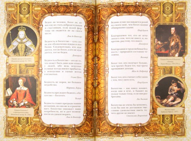 Иллюстрация 1 из 3 для Сокровищница мудрости. Афоризмы и мудрые мысли великих людей | Лабиринт - книги. Источник: Лабиринт