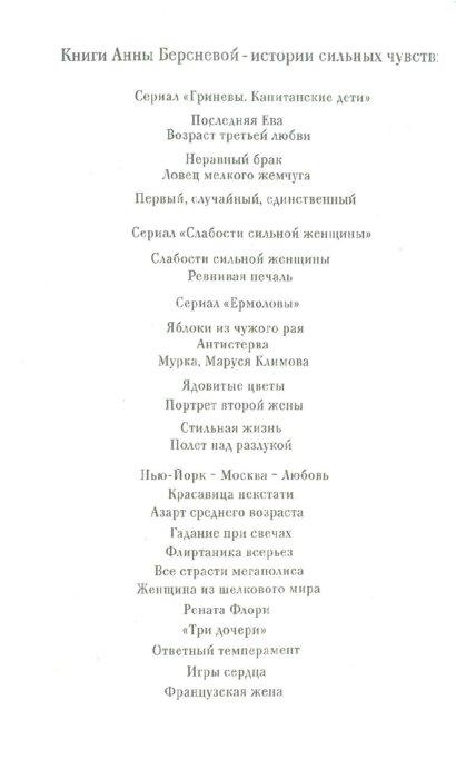 Иллюстрация 1 из 7 для Капитанские дети. Возраст третьей любви - Анна Берсенева | Лабиринт - книги. Источник: Лабиринт