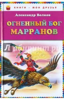Огненный бог МаррановСказки отечественных писателей<br>В книге представлена сказочная повесть Александра Волкова Огненный бог Марранов. <br>Для среднего школьного возраста.<br>