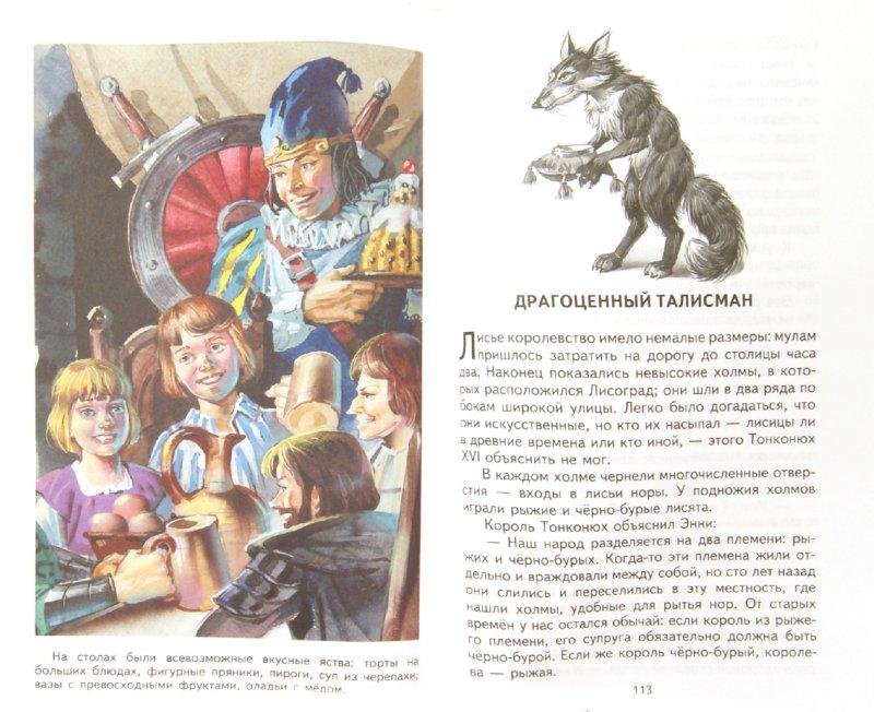 Иллюстрация 1 из 40 для Огненный бог Марранов - Александр Волков   Лабиринт - книги. Источник: Лабиринт